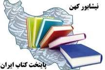 دورخیز پایتخت کتاب ایران برای پایتختی کتاب جهان در 2019