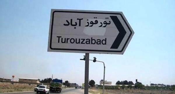کوچه ای که نتانیاهو آن را «ماهر» نامید، «مهر» نام دارد/ گاف مشابه مرکز خیالی اتمی در جنگ 33 روزه لبنان چه بود؟/ چرا نام این روستا تورقوزآباد است؟