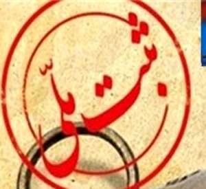 ابلاغ ثبت ۵ اثر فرهنگی تاریخی به استاندار خوزستان