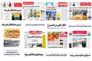 صفحه اول روزنامه های امروز اصفهان- پنجشنبه 2خرداد