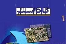 اختصاص 10 میلیارد تومان برای اجرای طرح حدنگاری در گیلان