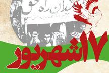 شهدای 17 شهریور پیش قراولان انقلاب اسلامی هستند