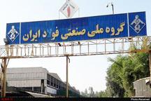 طنین صدای تولید فولادسازی گروه ملی صنعتی فولاد ایران در تست آزمایشی
