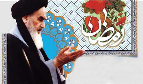 امام خمینی: خودتان را در ضیافت خدای تبارک و تعالی ببینید و حق تعالی را مضیف خودتان