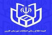 تغییر در نتایج انتخابات شورای شهر کوت عبدالله