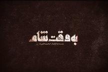 نمایش 'به وقت شام' در دانشگاه خیام مشهد لغو شد