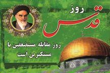 امام خمینی: روز قدس را زنده نگه دارید