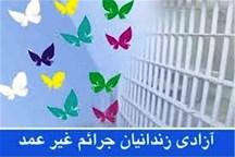 81 زندانی جرائم غیر عمد از زندان های ایلام آزاد شدند