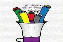 """نمایشگاه پوستر """"اعلان گفتگو"""" در نگارخانه ارشاد البرز افتتاح شد"""