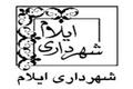 5 انتصاب جدید در شهرداری ایلام