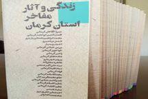 زندگینامه مفاخر کرمان منتشر شد