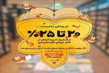 7 کتابفروشی در استان زنجان مجری طرح 'پاییزه کتاب' هستند