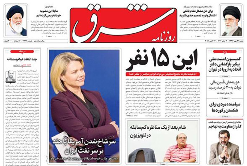 گزیده روزنامه های 21 مهر 1397