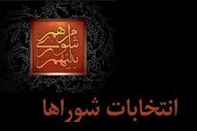 صحت انتخابات شورای شهر تهران تایید شد
