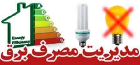 لزوم بهره وری انرژی برق در قطب چهارم صنعت کشور