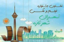 برگزاری اختتامیه نخستین جشنواره «تهران شهر تازه» در هفته منابع طبیعی