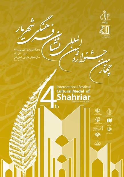 چهارمین جشنواره بینالمللی نشان فرهنگی شهریار برگزار شد