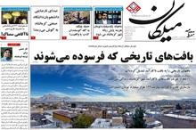 کار جمعی برای توسعه کرمانشاه