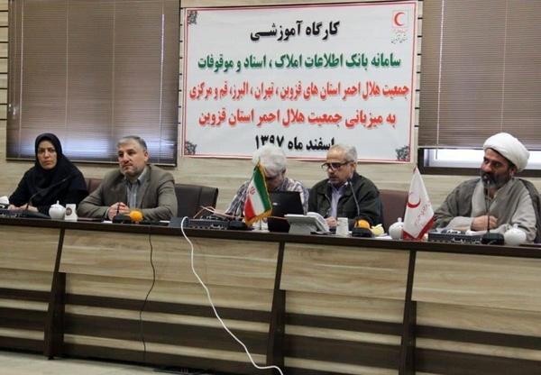 برگزاری کارگاه آموزشی بانک اطلاعات املاک و اسناد هلالاحمر در قزوین