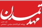مهد تمدن: زمانی برای دیده شدن  نمایشنامه روشندلان تبریز