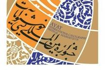 1025 اثر به جشنواره خوشنویسی آیات در مشهد رسید