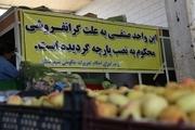 123 مورد تخلف از واحدهای صنفی اردستان ثبت شد