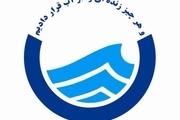 مدیرعامل آبفای جنوب غربی استان تهران بازداشت شد
