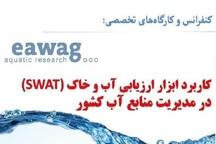 کنفرانس ابزارهای مدیریت آب و خاک در اصفهان برگزار می شود