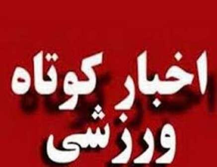 سه خبر کوتاه ورزشی از استان ایلام