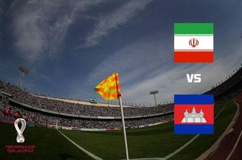 ایران - کامبوج دیداری تاریخی در فوتبال ایران