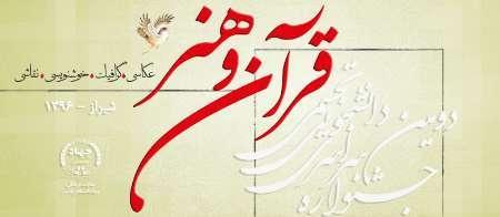 دومین جشنواره سراسری دانشجویی شهود قدسی در شیراز برگزار می شود