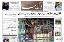 آتش یک اختلاف در سکوت مدیریت عالی استان