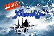 برنامه های بزرگداشت سوم خرداد در مازندران تشریح شد