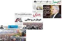 صفحه نخست روزنامه های استان قم، چهارشنبه 27 اردیبهشت ماه