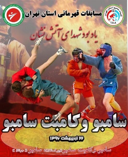 مسابقات سامبو استان تهران جمعه برگزار میشود  راهیابی نفرات برتر به اردوی تیم ملی