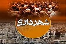 احکام 3 شهردار استان ایلام ابلاغ شد