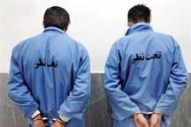 زندانیان فراری از زندان ایلام دستگیر شدند