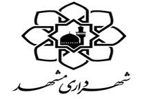 مکلفکردن شهرداری مشهد به حمایت از توسعه پروژههای گردشگری