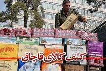 کشف 20 میلیارد ریالی کالای قاچاق در مازندران
