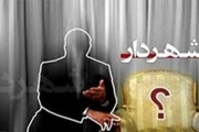 شوراهای اسلامی شهر شهردارانی بر اساس شایستهسالاری انتخاب کنند