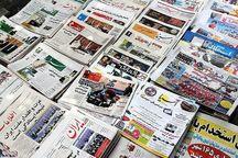 مهمترین عناوین روزنامه های هرمزگان در اولین روز هفته