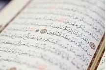 حکم اعدام یک زندانی در البرز به واسطه حفظ قرآن به حبس ابد تبدیل شد