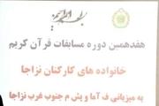 مسابقات قرآن کریم خانواده های کارکنان نیروی زمینی ارتش در دزفول برگزار شد