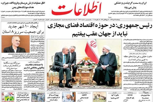 گزیده روزنامه های 28 دی 1396