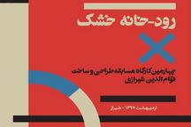 مسابقه قوام الدین شیرازی به جشنواره ملی تبدیل شود
