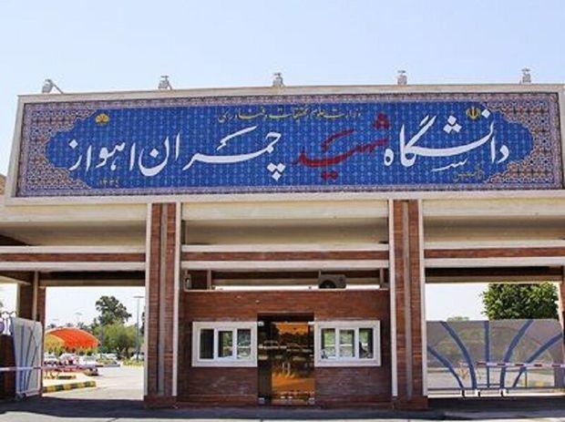 دانشگاه شهید چمران اهواز در خصوص فوت ۲ دانشجو اطلاعیه صادر کرد