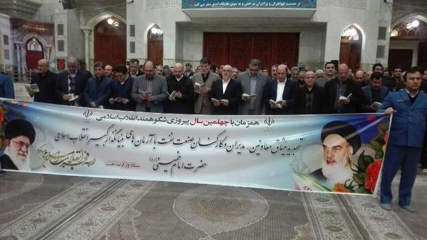 کارکنان وزارت نفت با آرمانهای امام (ره) تجدید بیعت کردند