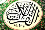 ثبت نام مسابقات سراسری قرآن کریم در قزوین آغاز شد