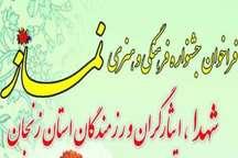 جشنواره فرهنگی و هنری نماز ایثارگران و شهدای زنجان برگزار می شود
