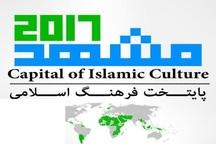 تحقق تنها یک طرح از طرح های مصوب مشهد 2017 در حوزه معاونت فرهنگی شهرداری  ابلاغ تفاهم نامه استقرار دفتر نمایندگی رادیو و تلویزیونهای اسلامی